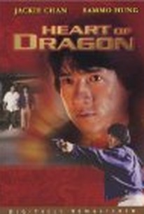Heart of Dragon (Long de xin) (The First Mission)