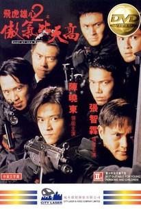 Best of the Best (Fei hu xiong xin 2 zhi ao qi bi tian gao)