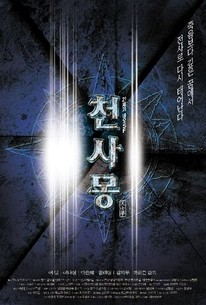 Cheonsamong (Dream of a Warrior)