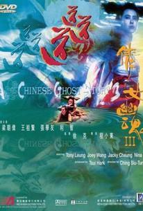 Sien nui yau wan (A Chinese Ghost Story)