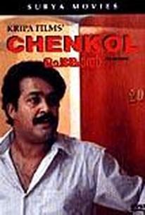 Chenkol: Malayalam