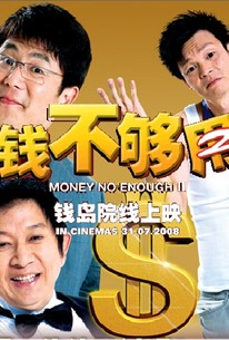Qian bu gou yong 2 (Money Not Enough 2)