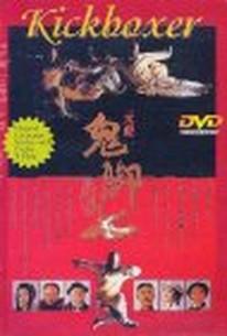 Kickfighter (Mu zhong wu ren) (Jackie Chan's Second Strike) (Final Run)