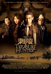 The Treasure Hunter
