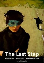 Pele Akher (The Last Step)