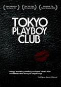 T�ky� pureib�i kurabu (Tokyo Playboy Club)