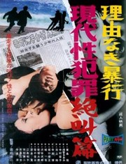 Gendai sei hanzai zekkyo hen: riyu naki boko (Violence Without a Cause)
