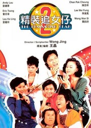 Jing zhuong zhui nu zi zhi er (The Romancing Star II)