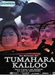 Tumhara Kaloo