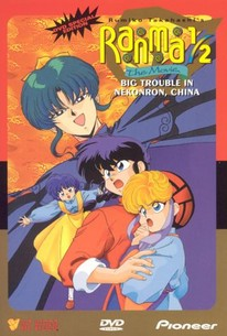 Ranma 1/2 The Movie 1: Big Trouble in Nekonron China