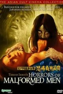 Edogawa ranpo taizen: Kyofu kikei ningen (Horrors of Malformed Men)(Horror of a Deformed Man)
