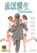 Liu mang yi sheng (Doctor Mack)
