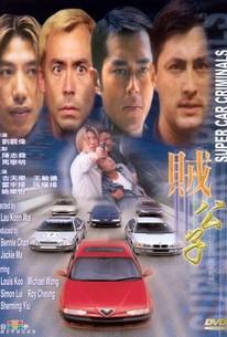 Super Car Criminals (Chaak gung ji)