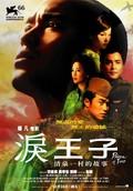 Prince of Tears (Lei wangzi)