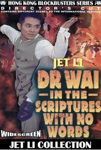 Dr. Wai in 'The Scripture with No Words' (Adventure King)(Mo him wong)