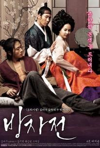 The Servant (A Story of Bangja)