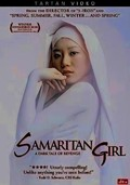 Samaria (Samaritan Girl)