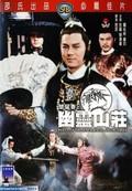Perils of the Sentimental Swordsman (Chu Liu Xiang zhi You ling shan zhuang)