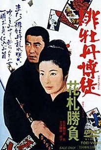 Hibotan Bakuto Hanafuda Shobu