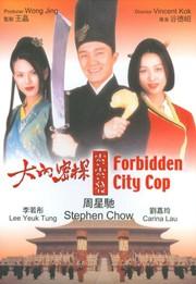 Daai laap mat taam 008 (Forbidden City Cop)