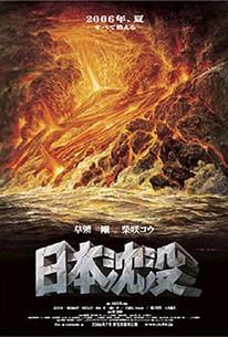 Nihon chinbotsu (The Sinking of Japan) (2006) - Rotten Tomatoes
