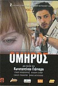 Omiros (Hostage)