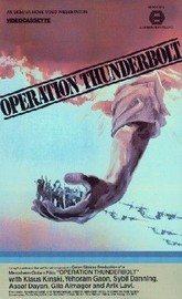 Mivtsa Yonatan (Operation Thunderbolt)