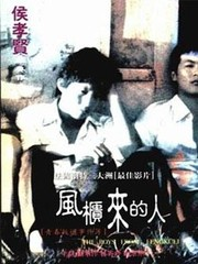 Feng gui lai de ren (All the Youthful Days)