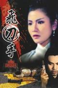 The Flying Dagger (Fei dao shou)