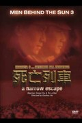 Hei tai yang 731 si wang lie che (Men Behind the Sun 3: A Narrow Escape)
