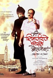 Mi Shivajiraje Bhosale Boltoy