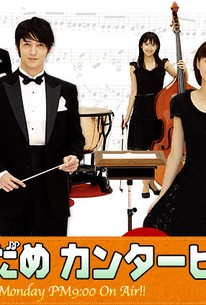 Nodame Kantâbire: Saishuu-gakushou - Kouhen (Nodame Cantabile: The Movie)