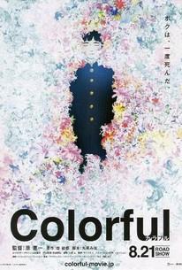 Colorful (Karafuru)
