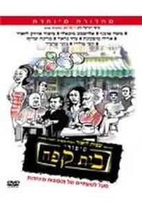 Sipuray Bate Kafe' (Café Tales)