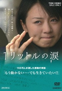 Ichi ritoru no namida (1 Litre of Tears)