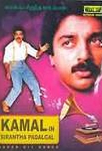 Kamal-in Sirantha Padalgal