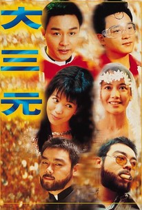 Tri-star (Da san yuan)
