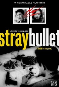 Obaltan (Stray Bullet) (The Aimless Bullet)