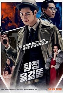 Phantom Detective (Tamjung Hong Gil-dong: Sarajin Ma-eul)