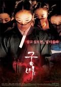 Goongnyeo (Shadows in the Palace)