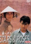 Ai ren tong zhi (Stars & Roses)