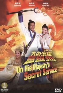 Dai noi muk taam 009 (On His Majesty's Secret Service)