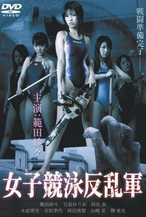 Joshikyôei hanrangun (The Girls Rebel Force of Competitive ...