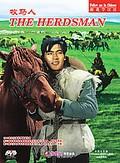 Mu Ma Ren (The Herdsman)