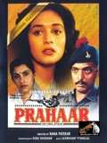 Prahaar: The Final Attack (The Blow)