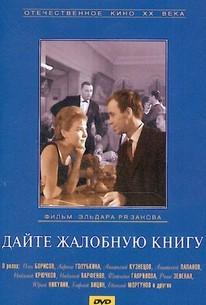 Dayte zhalobnuyu knigu (Give Me a Complaints Book)