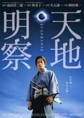 Tenchi meisatsu (Tenchi: The Samurai Astronomer)
