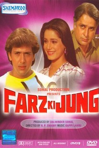 Farz Ki Jung