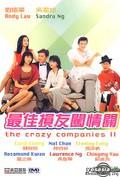 Zui jia sun you chuang qing guan (The Crazy Companies II)