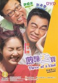 Three of a Kind (Dzin yoeng saam bo)